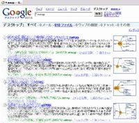 マインドマップファイルのデスクトップ検索が可能になった、グーグルデスクトップのプラグイン