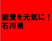 能登を元気に!石川県