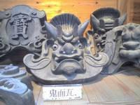 淡路瓦は日本瓦の三大産地の1つ、淡路瓦には淡路鬼瓦という伝統的工芸品があった